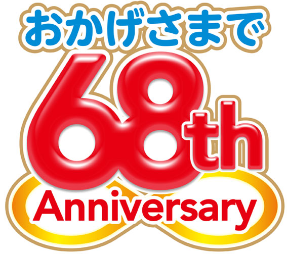 岩下産業は創業68周年!